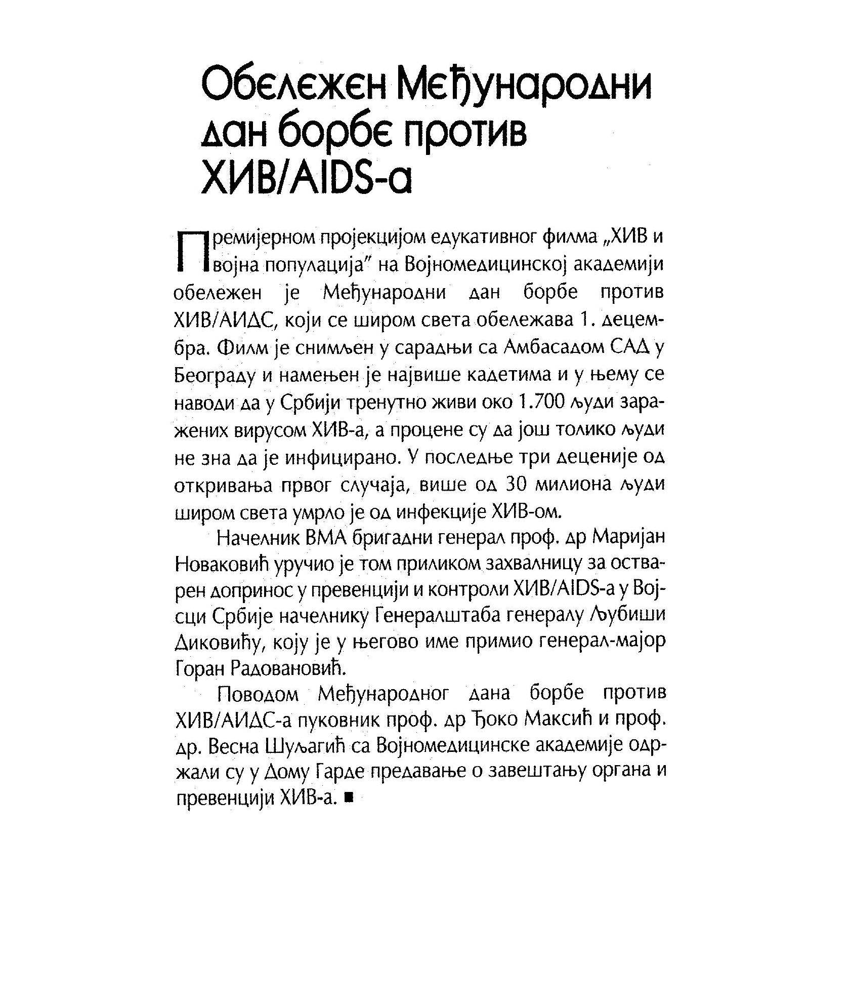 HIV Odbrana 12 2013.jpg