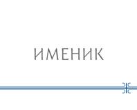 imenik.jpg