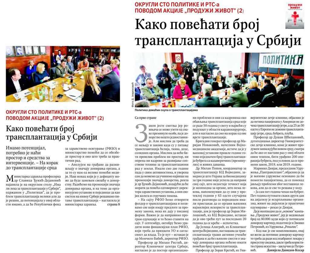 Politika_Transplantacija.jpg