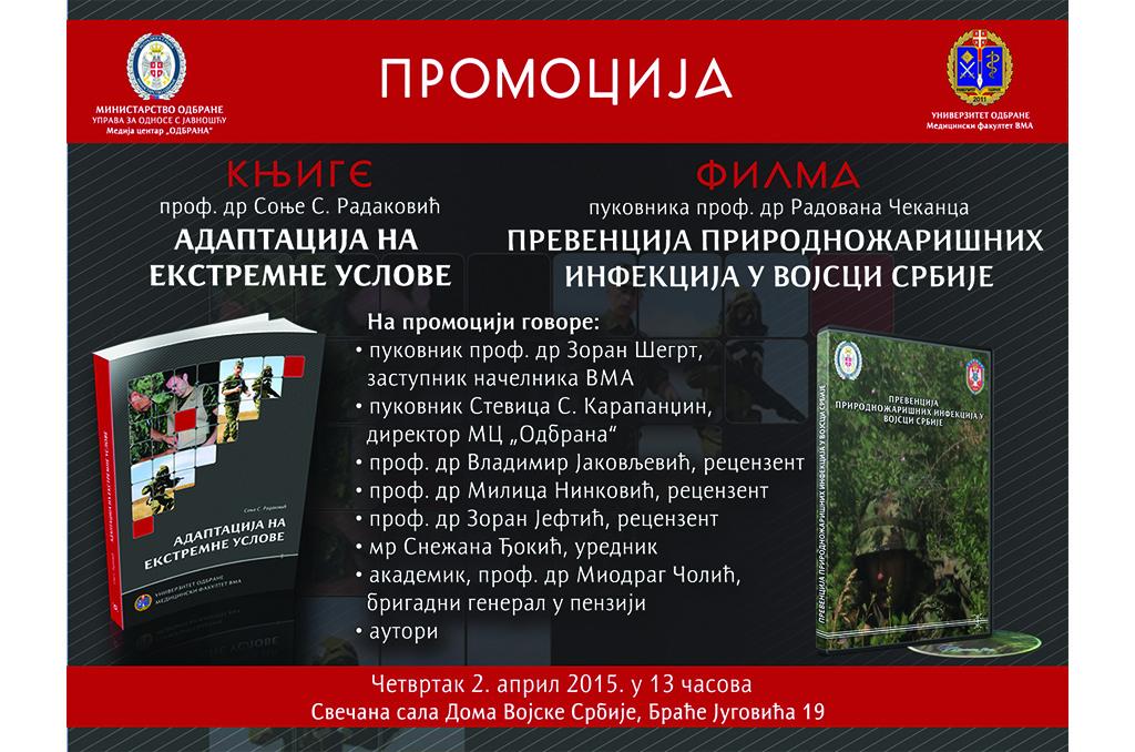 Promocija knjige april 2015.jpg