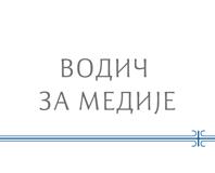vodic_za_medije.jpg