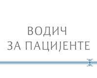 vodic_za_pacijente.jpg