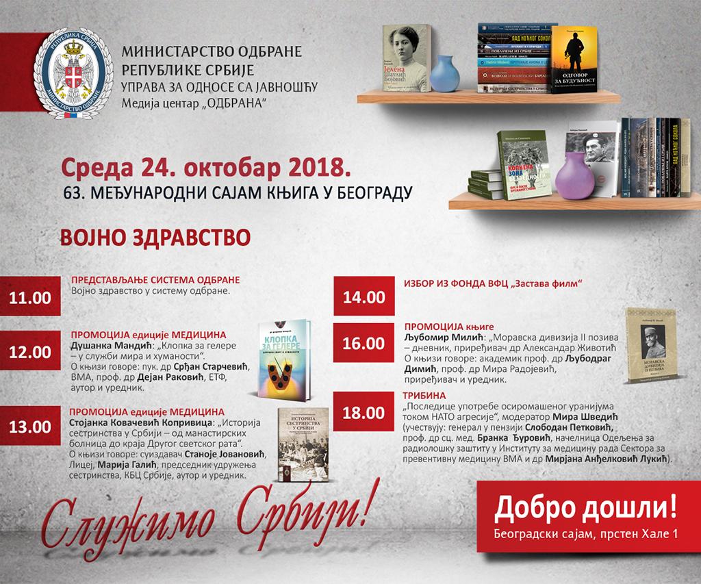 Vojno_zdravstvo_SajamKnjiga_2018_sajt.jpg