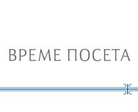 vreme_poseta.jpg