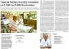 Klinika_za_urgentnu_i_internu_medicinu.jpg