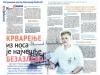 Novosti19112016.jpg