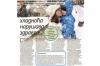 Novosti29012017.jpg