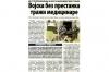 novosti 20082017.jpg